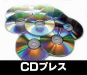 音楽をCDで表現する。
