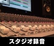 創りだした音楽を録音する。