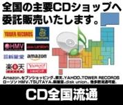 創り出した音源をCDにして店舗で販売する。